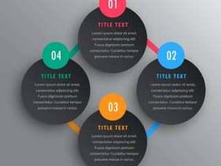 在黑暗的主题的四个步骤infographic图设计。