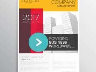 公司传单小册子模板与多彩的形状和箭头