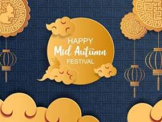 Happy mid autumn festival background. paper art style
