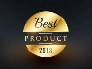 年度最佳产品金色标签设计