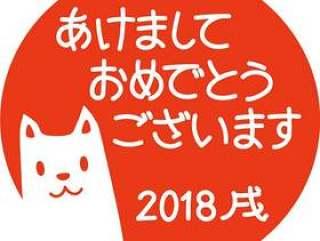 2018年新年贺卡汉口风格的狗 - 新年快乐