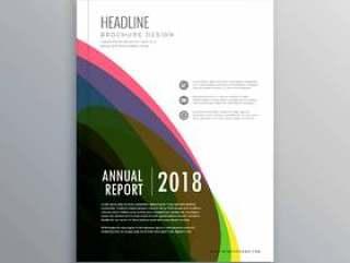 时尚的企业办公室杂志封面页设计在A4打印