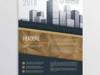 房地产宣传册传单模板设计与城市建筑