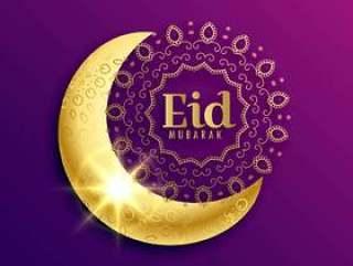 eid穆巴拉克穆斯林节日的美丽的金黄月亮