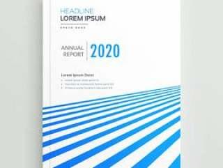 优雅的业务手册海报设计与蓝色的条纹