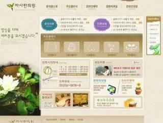 韩国鲜花植物类网站模板