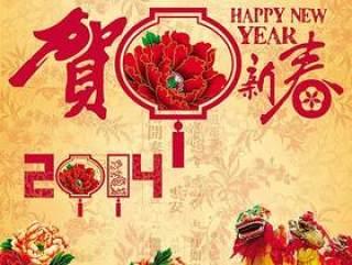 2014贺新春春节广告