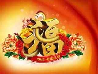 新年金蛇送福PSD分层