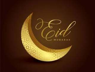 eid节日的美丽的3d金黄新月形月亮