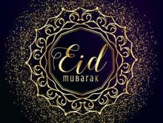 与金色曼陀罗装饰和闪光的eid穆巴拉克问候