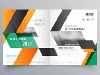 创意双折页宣传册设计模板与几何形状