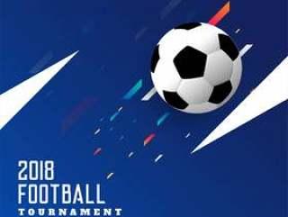 与橄榄球的时尚足球比赛蓝色背景