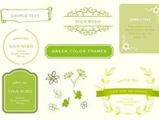 框架设置绿色各种
