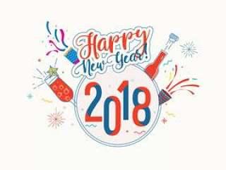 新年快乐2018年背景矢量