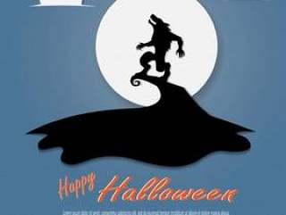 在满月背景的愉快的万圣夜海报狼人
