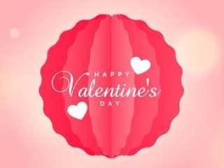 粉红色的可爱快乐情人节#x27; s天海报设计