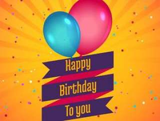 与气球的生日快乐庆祝卡片