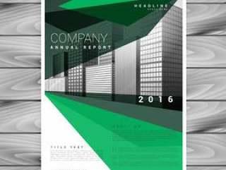 绿色宣传册设计与抽象的几何形状