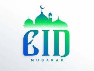 优雅的eid穆巴拉克节日问候背景