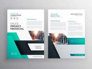 现代几何业务传单海报宣传册设计模板