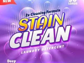 惊人的洗衣粉产品包装的概念