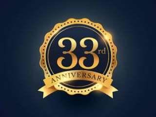 金色的第33周年庆典徽章标签