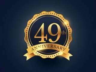 金色的第49周年庆典徽章标签