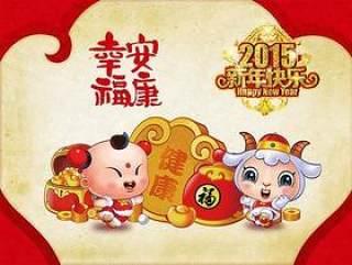 2015年羊年幸福安康海报