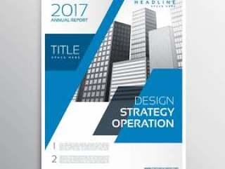 现代蓝色业务宣传册模板设计与几何沙