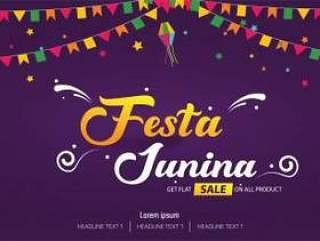 节日Junina巴西节日封面横幅模板