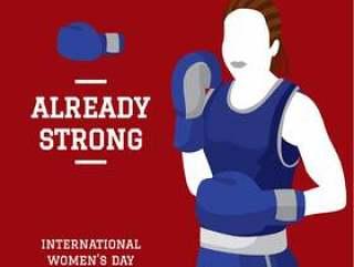 国际妇女节拳击矢量