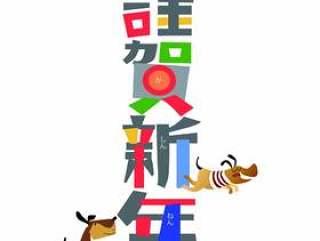 新年快乐和狗1
