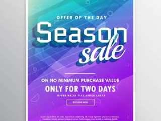 创意季节性销售海报传单模板矢量设计与