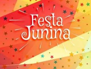 巴西节日junina背景6月节日
