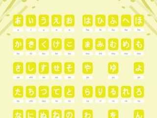 日文字母平假名