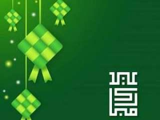 Eid穆巴拉克,Selamat Hari Raya Aidilfitri与ketupat的贺卡横幅