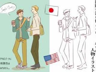 日本男人和外国人并肩走着