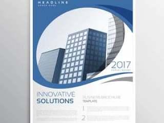 蓝色业务传单传单年度报告封面页面设计