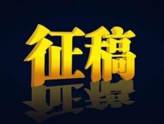征稿logo字体PSD分层