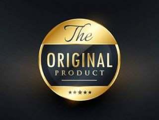 原始产品标签矢量设计