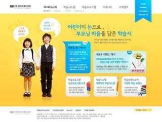 少年儿童心理咨询教育网页模板
