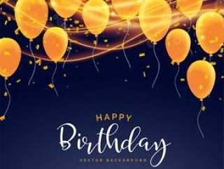 生日快乐庆祝卡设计