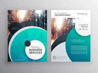 创意蓝色业务传单宣传册设计模板与圈子