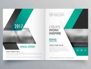 公司封面页杂志小册子设计为您的品牌