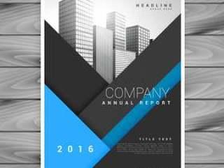 业务年度报告宣传册设计矢量