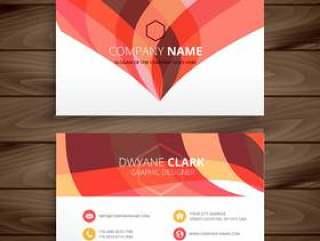 多彩的橙色名片矢量设计插图模板