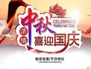 中秋国庆促销海报设计PSD