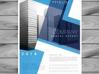 现代蓝色小册子传单设计模板为您的公司的
