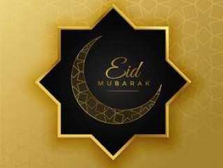 美丽的伊斯兰eid节日问候