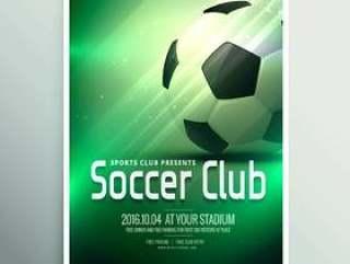 令人敬畏的体育传单海报设计模板与足球在gre中